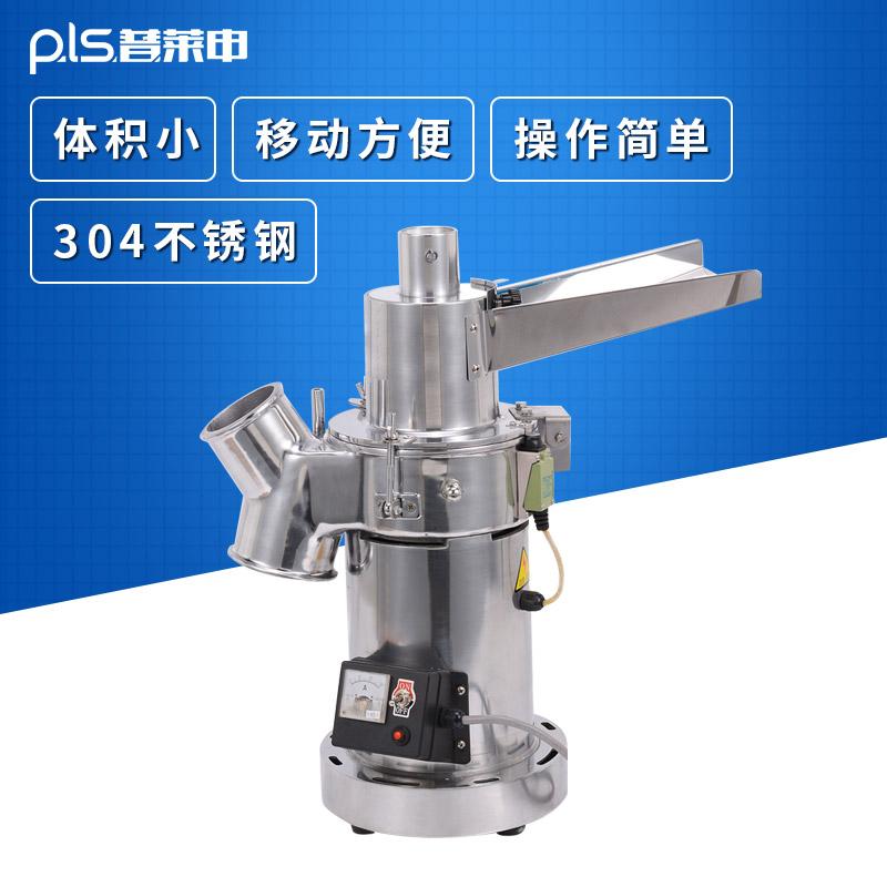 PLS-25高性能流水式粉碎机