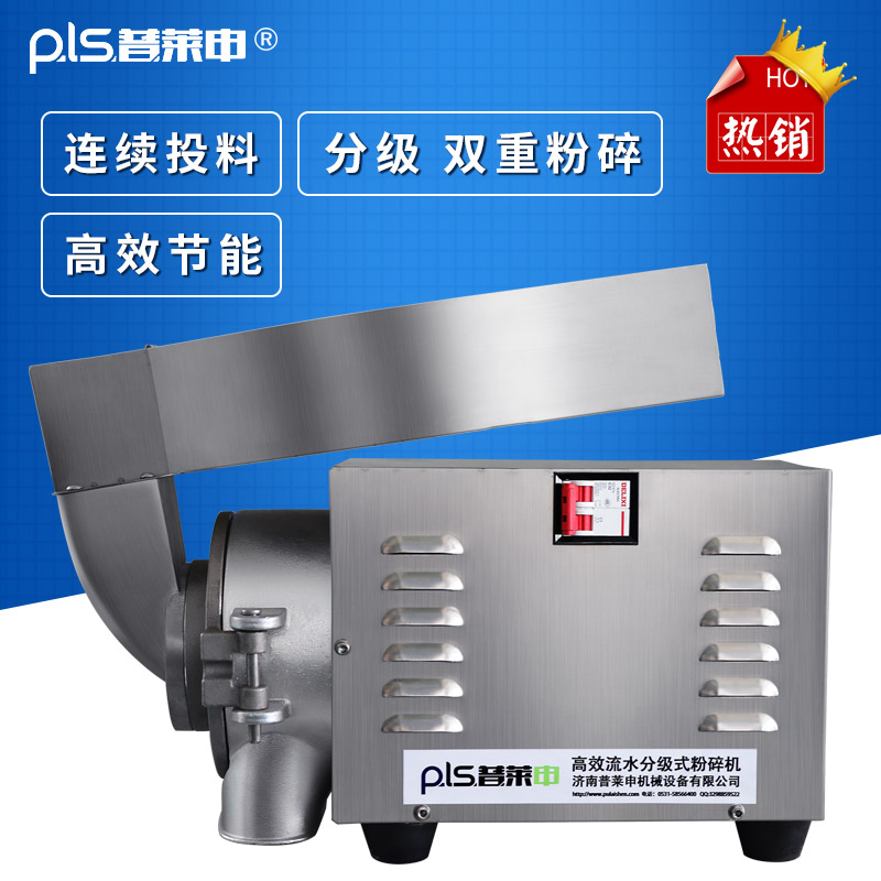 PLS-60高效流水分級式粉碎機