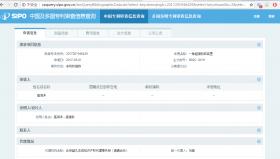好消息,普萊申PLS-20L專利申請成功!