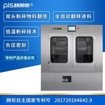 新型PLS-20L双头全自动超微粉碎机