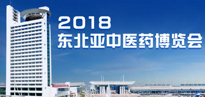 受吉林省主办单位之邀,普莱申亮相2018东北亚中医药博览会
