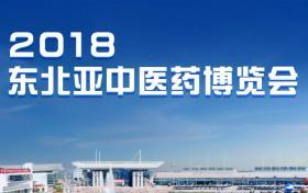 多家媒体对普莱申参加2018东北亚中医药博览会报道,并给予肯定