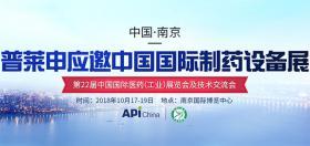 应国药励展之邀,普莱申再度闪耀中国国际制药设备展