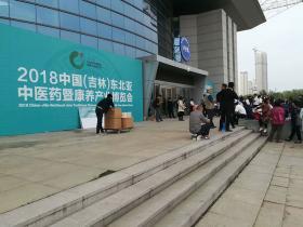 普莱申东北亚中医药博览会圆满结束,已跟多企业签合作协议