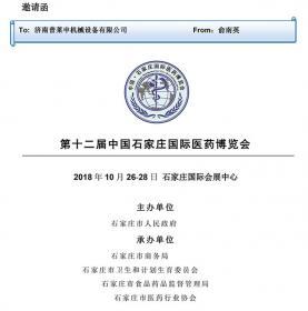 """感谢""""国际医药博览会""""主办方盛邀,普莱申将应邀赴展"""