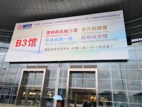 群机荟萃武汉国际博览中心,普莱申再度闪耀