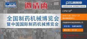 第58届(2019年秋季)全国制药机械暨中国国际制药机械博览