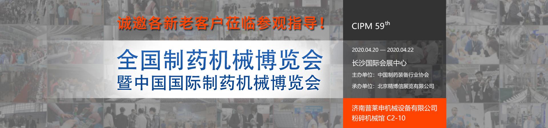 普莱申参加东北亚中医药博览会