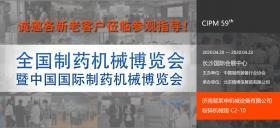 第59届(2020年春季)全国制药机械暨中国国际制药机械博览会