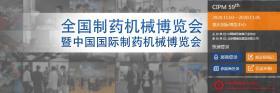 关于第59届(2020年)全国制药机械暨中国国际制药机械博览会时间修改的通知