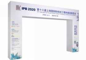 IPB2020上海粉体展即将开幕!展馆升级助力粉体产业复苏