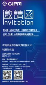 第59届(2020年秋季)全国制药机械博览会 中国国际制药机械博览会即将盛大开幕