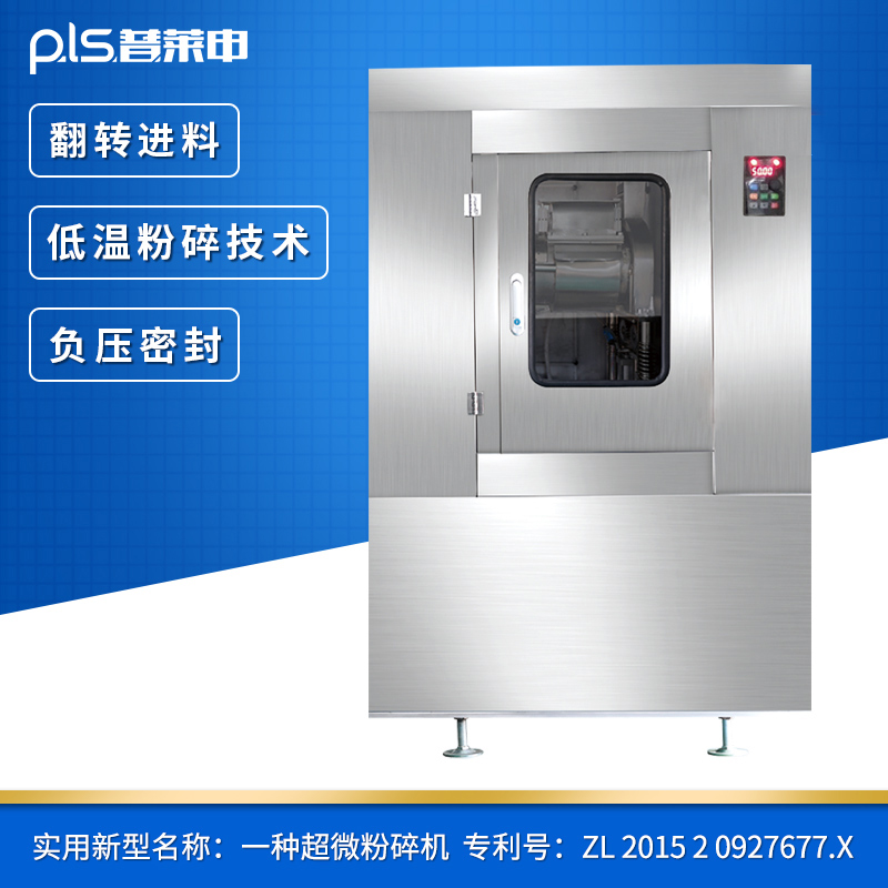 中草藥超微粉碎機PLS-15L