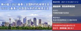 普莱申机械设备有限企业即将参加第60届2021中国国际制药机械博览会